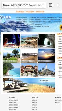 台灣資訊易 screenshot 4
