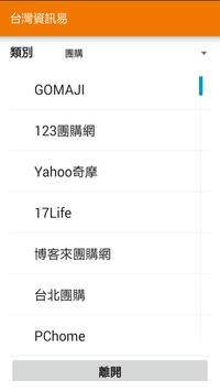 台灣資訊易 screenshot 1