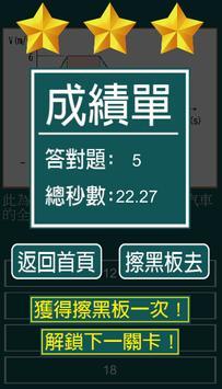 王者之路 screenshot 4