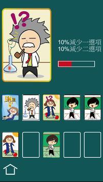 王者之路 screenshot 5