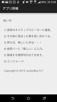 Mr.慣用句 apk screenshot