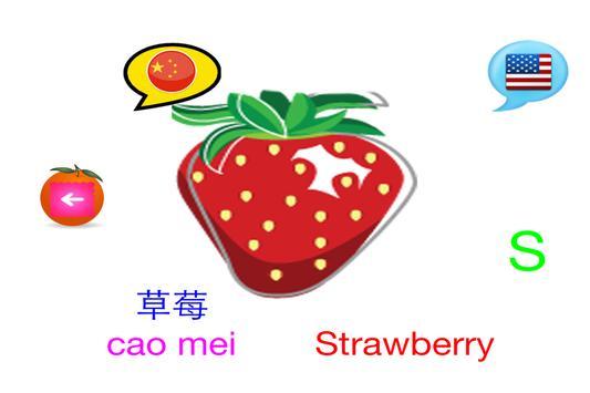 Babies Learn fruit screenshot 4