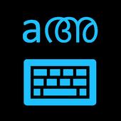Malayalam Keyboard (Transliterator) icon