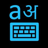 Marathi Keyboard (Transliterator) icon