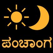 Kannada Calendar (Panchangam) 2018 icon