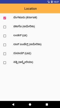 Kannada Calendar (Panchangam) 2018 apk screenshot