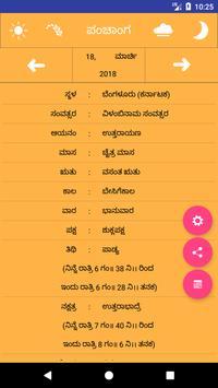 Kannada Calendar (Panchangam) 2018 poster