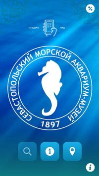 Севастопольский Аквариум poster