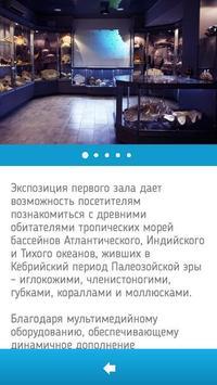 Севастопольский Аквариум screenshot 2