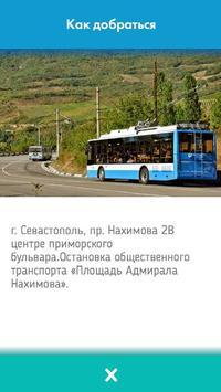 Севастопольский Аквариум screenshot 4