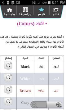 تعلم اللغة الانجليزية باتقان تصوير الشاشة 3