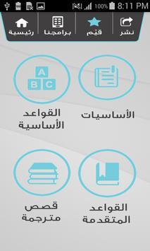 تعلم اللغة الانجليزية باتقان تصوير الشاشة 1