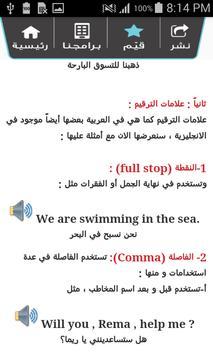 تعلم اللغة الانجليزية باتقان تصوير الشاشة 4