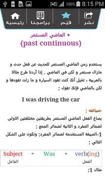 تعلم اللغة الانجليزية باتقان تصوير الشاشة 5