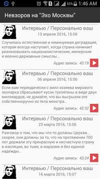 """Невзоров на """"Эхо Москвы"""" poster"""