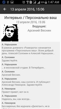 """Невзоров на """"Эхо Москвы"""" screenshot 1"""