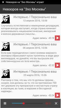 """Невзоров на """"Эхо Москвы"""" screenshot 2"""