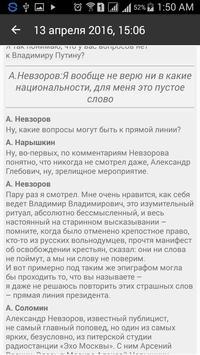 """Невзоров на """"Эхо Москвы"""" screenshot 3"""