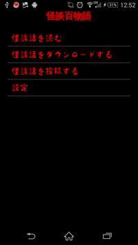 怪談百物語 poster