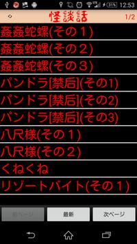 怪談百物語 apk screenshot