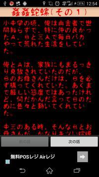 怪談百物語 screenshot 2