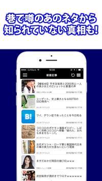 秒速2ch芸能ニュースまとめ screenshot 1