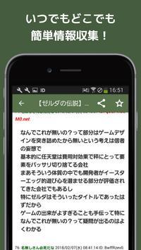 秒速攻略情報forゼルダの伝説 ブレスオブザワイルド screenshot 1