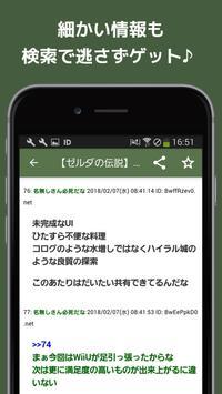 秒速攻略情報forゼルダの伝説 ブレスオブザワイルド screenshot 2