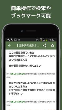 秒速攻略情報forゼルダの伝説 ブレスオブザワイルド screenshot 3