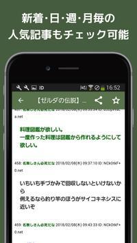 秒速攻略情報forゼルダの伝説 ブレスオブザワイルド screenshot 4