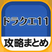秒速攻略情報まとめforドラクエ11 icon