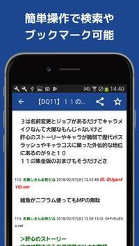 秒速攻略情報まとめforドラクエ11 screenshot 4