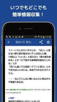 秒速攻略情報まとめforドラクエ11 screenshot 1