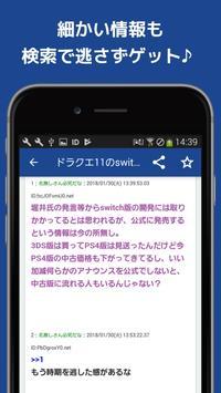 秒速攻略情報まとめforドラクエ11 screenshot 2