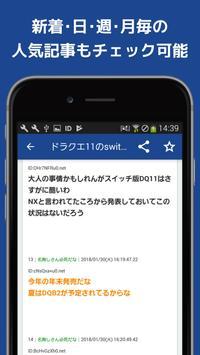 秒速攻略情報まとめforドラクエ11 screenshot 3