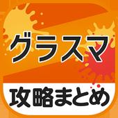 秒速攻略情報forグラスマ(グラフィティスマッシュ) icon