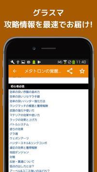 秒速攻略情報forグラスマ(グラフィティスマッシュ) poster