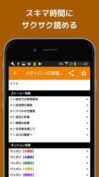 秒速攻略情報forグラスマ(グラフィティスマッシュ) screenshot 1