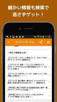 秒速攻略情報forグラスマ(グラフィティスマッシュ) screenshot 2