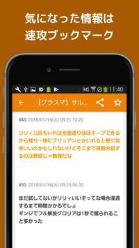 秒速攻略情報forグラスマ(グラフィティスマッシュ) screenshot 3