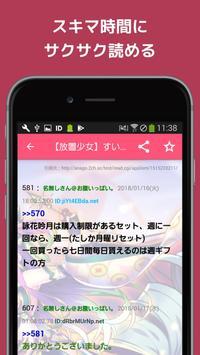 秒速攻略情報for放置少女 screenshot 1