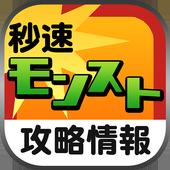 秒速モンスト攻略情報 icon