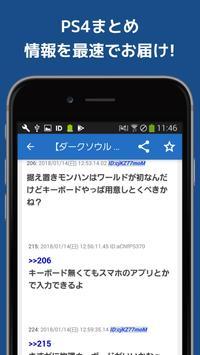 PS4情報まとめ poster