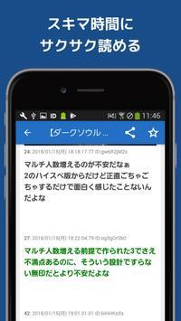 PS4情報まとめ screenshot 1