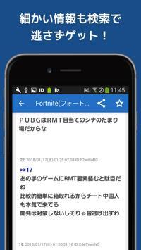 PS4情報まとめ screenshot 2