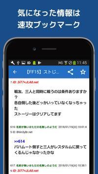 PS4情報まとめ screenshot 3