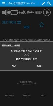 みんなの語学プレーヤー apk screenshot