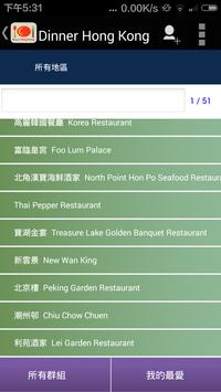 Dinner Hong Kong screenshot 2
