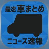 最速車まとめニュース速報 icon