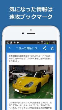 最速車まとめニュース速報 apk screenshot